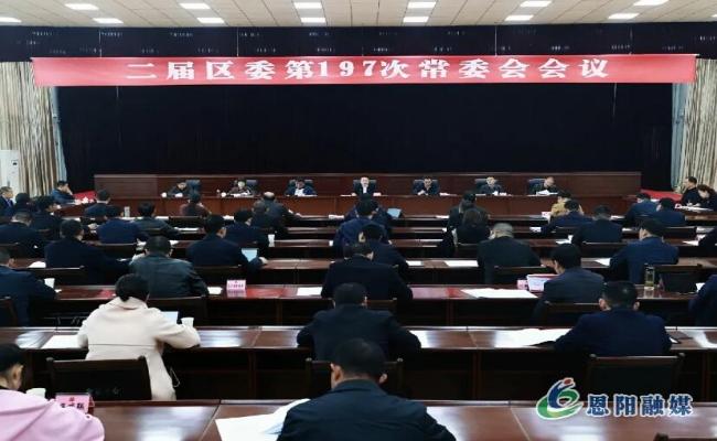 杨波主持召开二届区委第197次常委会会议