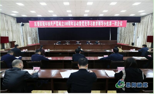 杨波主持召开区委庆祝中国共产党成立100周年活动暨党史学习教育领导小组第一次会议